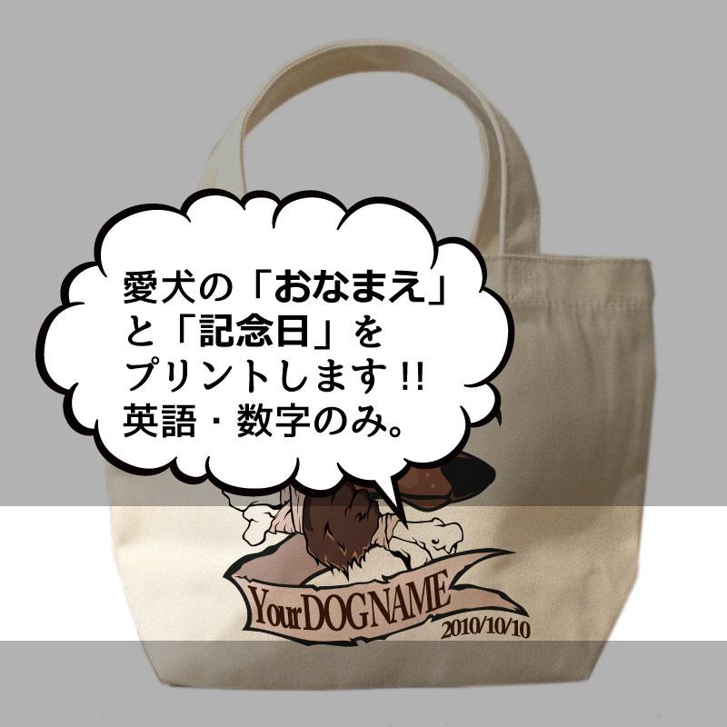 名入れ オリジナルデザイン ミニサイズ お散歩トートバッグT1021