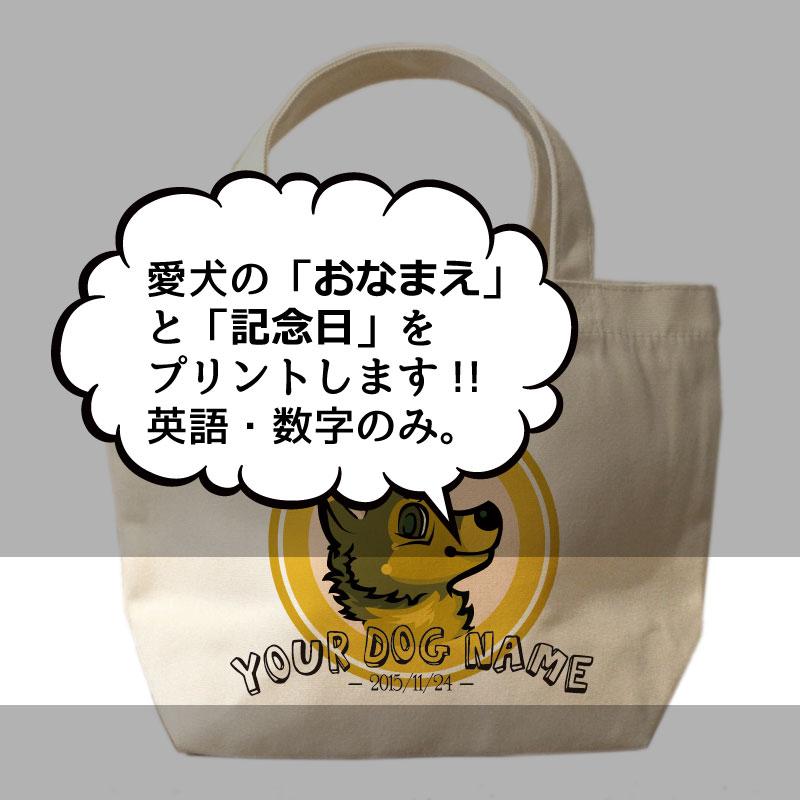 名入れ オリジナルデザイン ミニサイズ お散歩トートバッグT1024