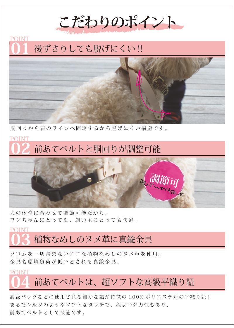 SAKURA DOGWARE 「ザ・レザーハーネス/唐草模様」 盲導犬ハーネスをヒントに小型犬・中型犬に最適なカタチのハーネス A4034-23018