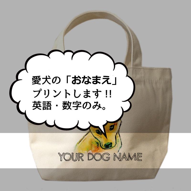 オリジナルデザイン 柴犬 お散歩トートバッグT1048