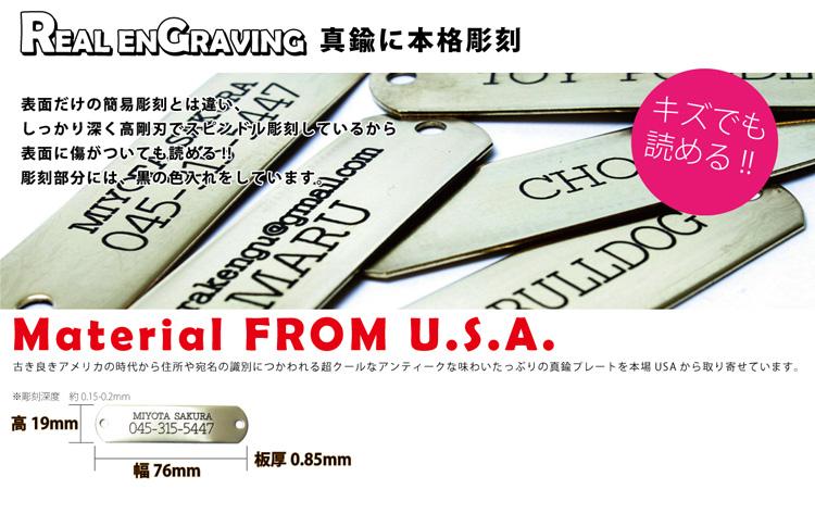 持っている首輪にかんたん装着 セミオーダー迷子札 SAKURA DOGWARE 名前・電話番号彫刻 真鍮無垢プレート(プレート素材/USA製)
