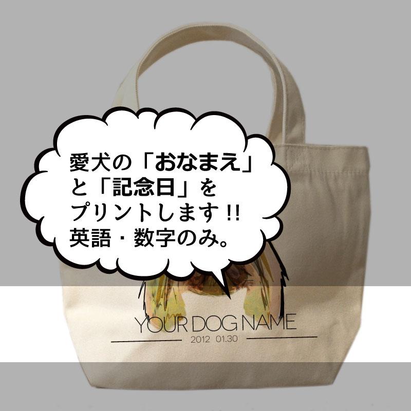 オリジナルデザイン ペキニーズ ミニサイズ お散歩トートバッグT1029