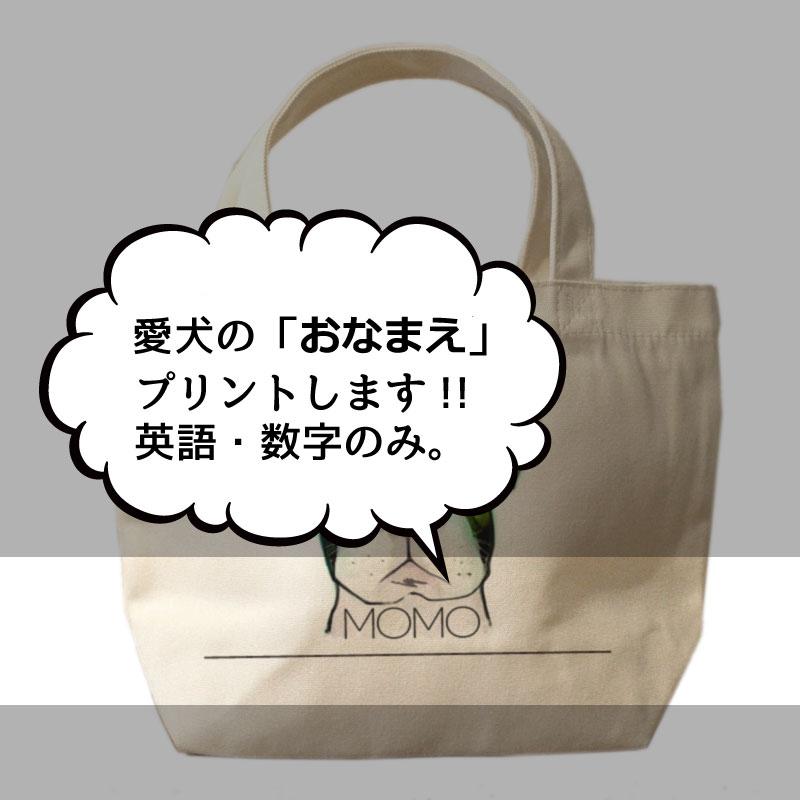オリジナルデザイン フレブルパピー ミニサイズ お散歩トートバッグT1032