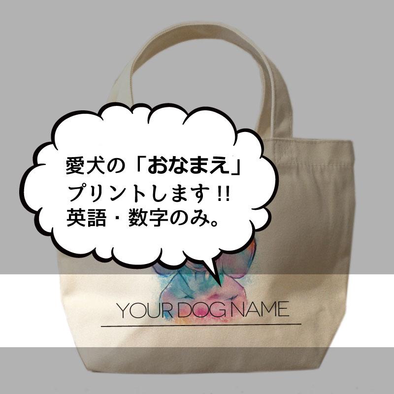 オリジナルデザイン ダックスフンド お散歩トートバッグT1037