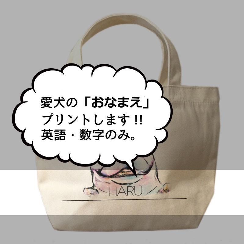 オリジナルデザイン フレブル お散歩トートバッグT1038