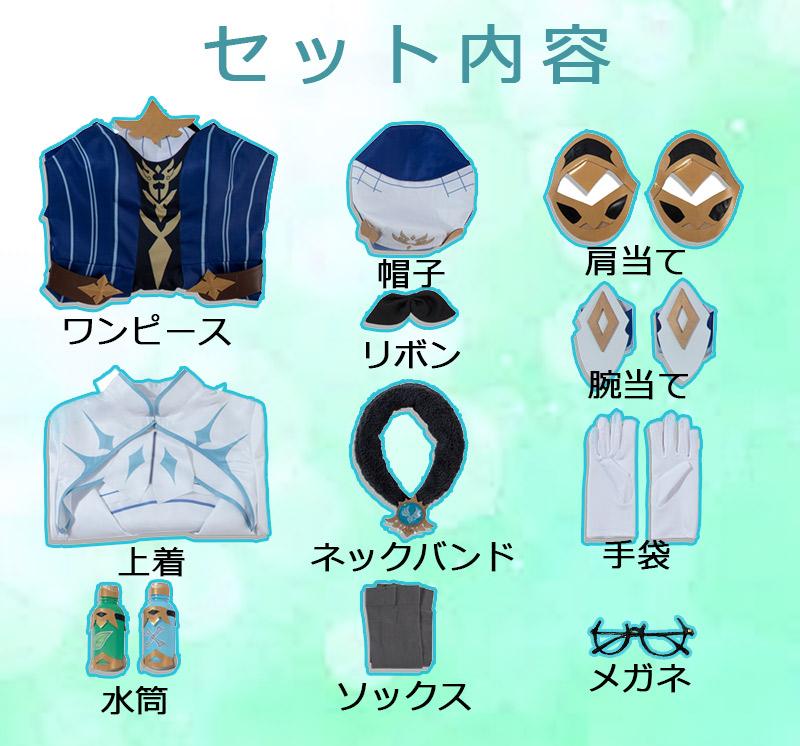 原神 げんしん genshin 砂糖 スクロース コスプレ 衣装 cosplay イベント パーティー コスチューム 変装 仮装 mg052
