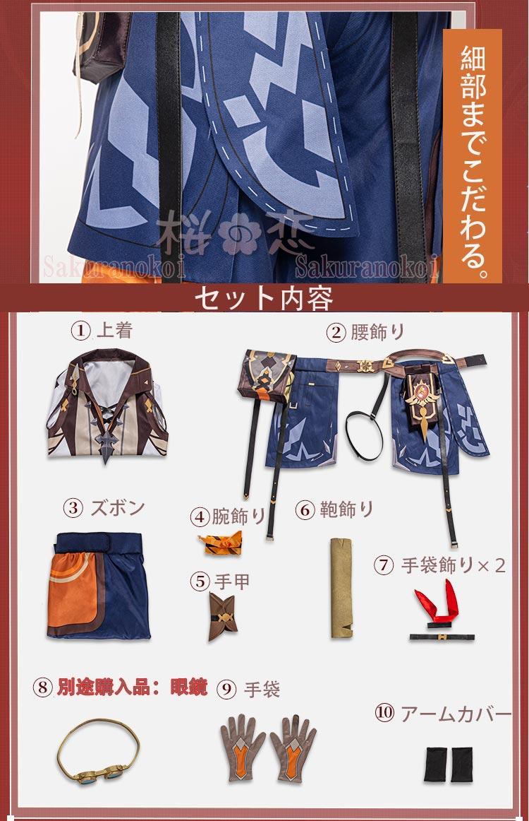原神 げんしん genshin ベネット 班尼特 コスプレ 衣装 cosplay イベント パーティー コスチューム 変装 仮装 mg071