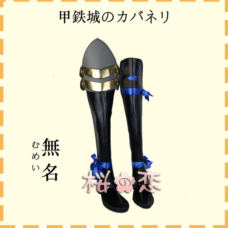 甲鉄城のカバネリ 無名(むめい)  風 コスプレブーツ/靴   /cz221
