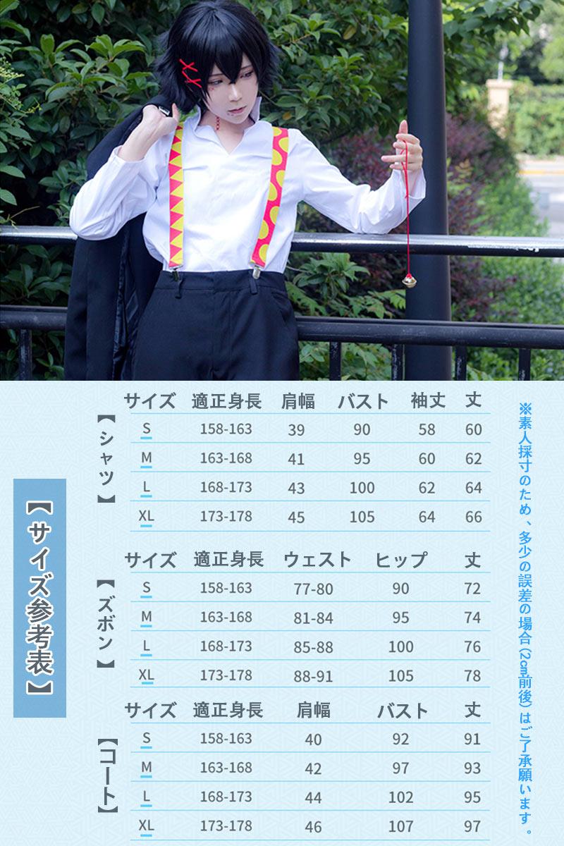 東京喰種 風 鈴屋 什造 すずや じゅうぞう コスプレ衣装 文化祭 仮装 トーキョーグールmj011