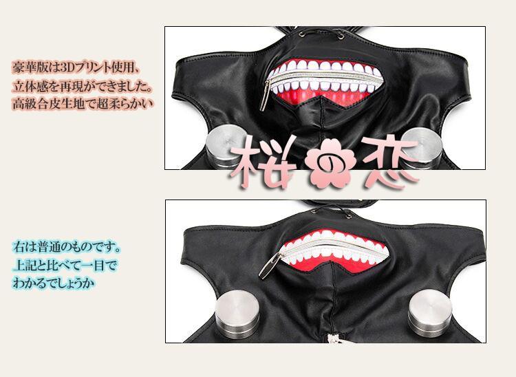 コスプレ衣装 金木 研(かねき けん) 東京喰種トーキョーグールマクス 仮面/uw101