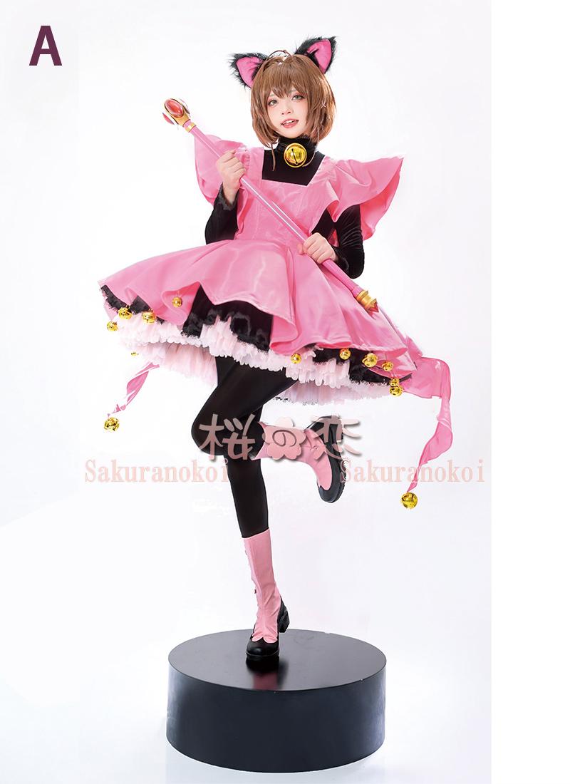 予約販売 カードキャプターさくら  木之本 桜 きのもと さくら 黒猫メイド 風コスプレ衣装 イベント コスチューム 変装 ハロウィン am1002