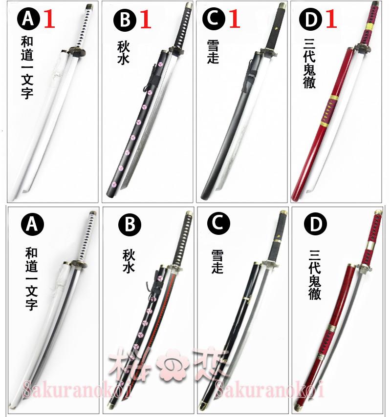 コスプレ道具 ワンピース 風 ゾロ 木製刀 イベント コスチュームdj008
