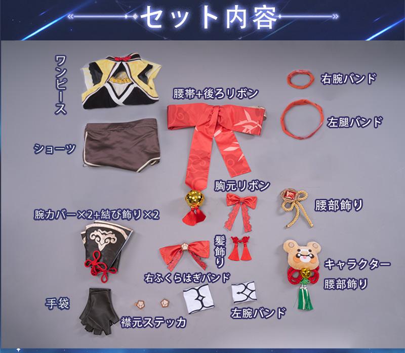 原神 げんしん genshin 香菱 シャンリン コスプレ 衣装 cosplay イベント パーティー コスチューム 変装 仮装 uw1445