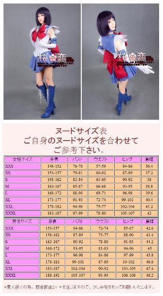 受賞セール対象  コスプレ衣装 美少女戦士セーラームーン風 デザイン☆土萌ほたる tnm09