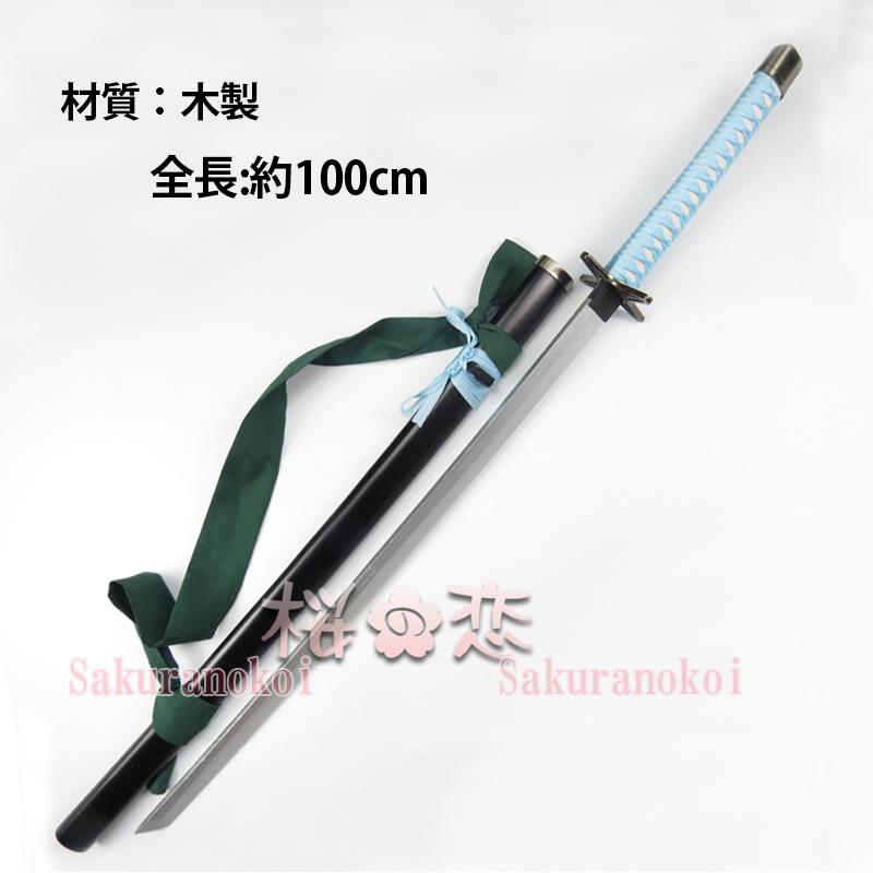 コスプレ道具 ブリーチ BLEACH 風 斬魄刀 氷輪丸 風 木製刀 イベント コスチュームdj014