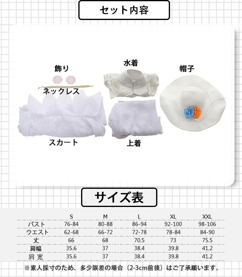 Fate Grand Order コスプレ FATE アルトリア・ペンドラゴン/ルーラー 風 水着 コスプレ衣装 FGO コスチューム コミケ 仮装 LE011