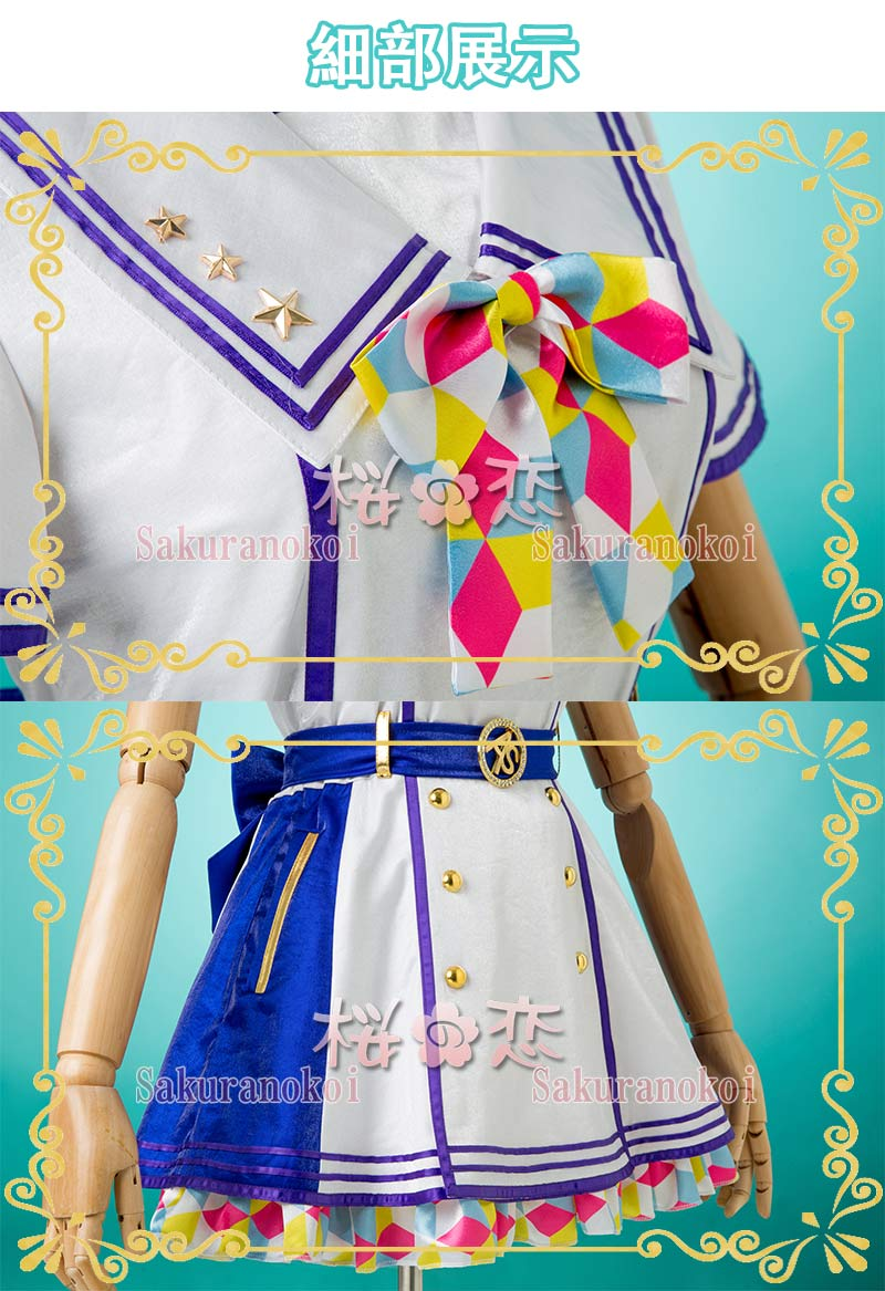 ラブライブ コスプレ lovelive sunshine サンシャイン スクスタ1周年!コスプレ衣装 スクールアイドルフェスティバル ALL STARS コスチューム コミケ y2962