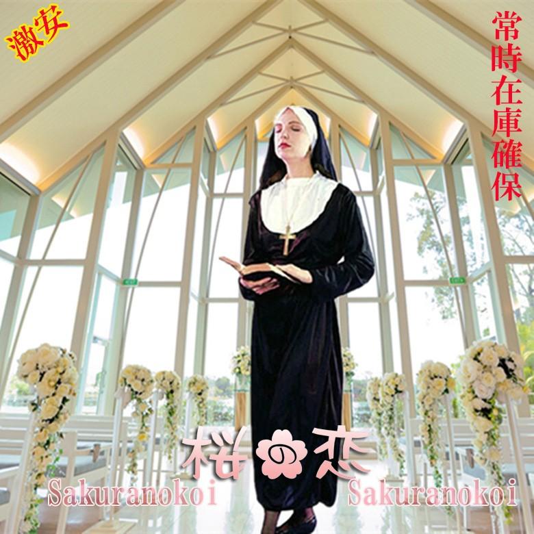 シスター 聖女 修道女 ハロウィーンキャンペーン 仮装 イベント衣装 劇的なコスチューム クールなシスターに変身 a005 あすつく 送料無料