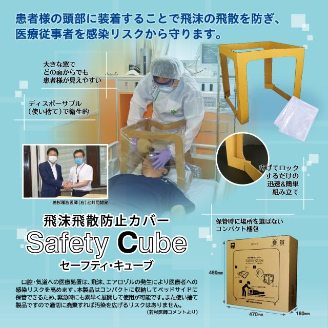 飛沫飛散防止カバー Safety Cube 10入り