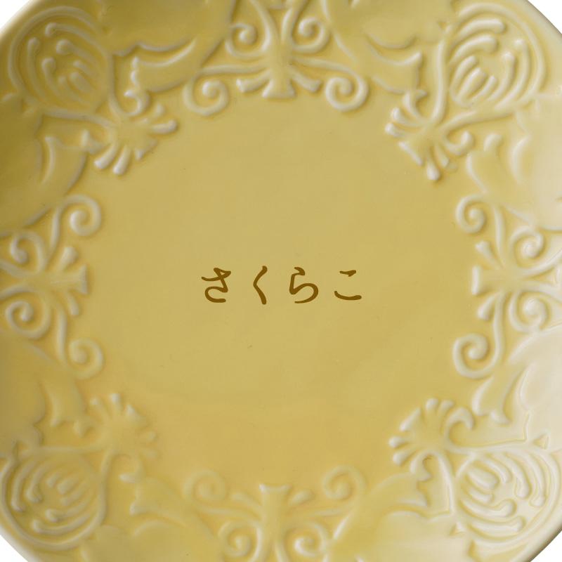 「器 花鳥風月」小皿(イエロー)