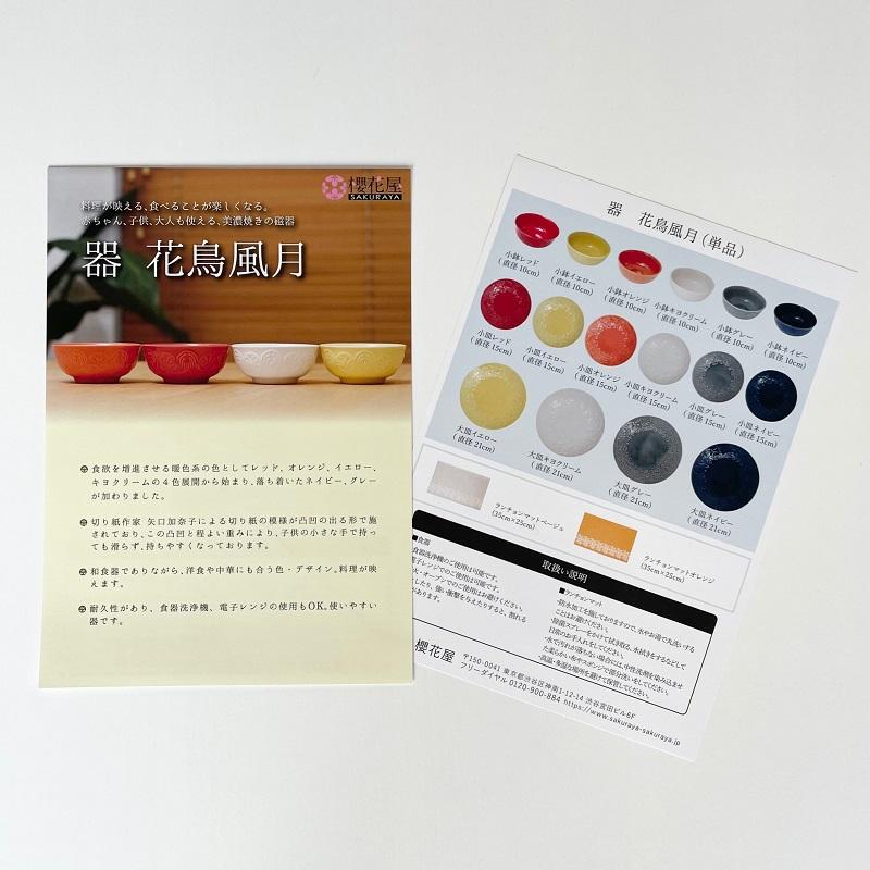 「器 花鳥風月」ランチョンマット2枚セット(オレンジ)