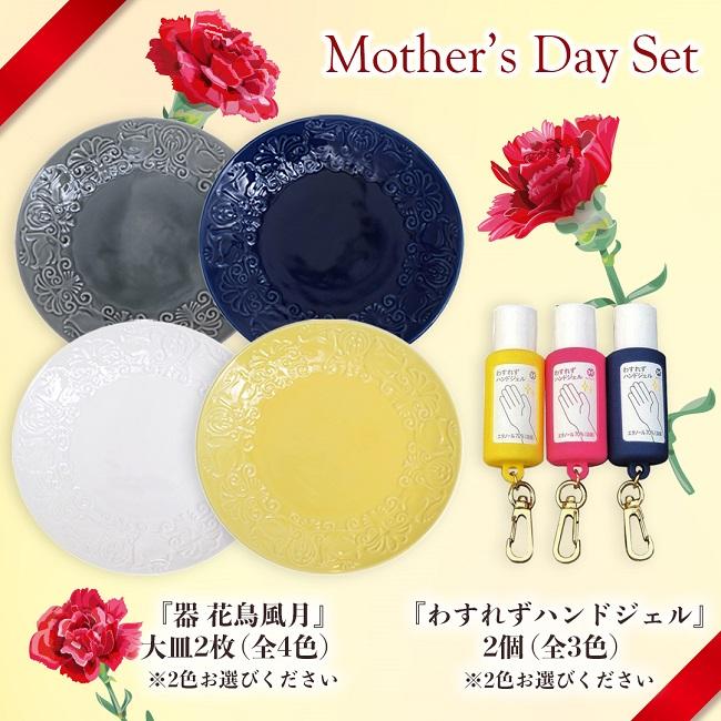 母の日思いやりセット-2