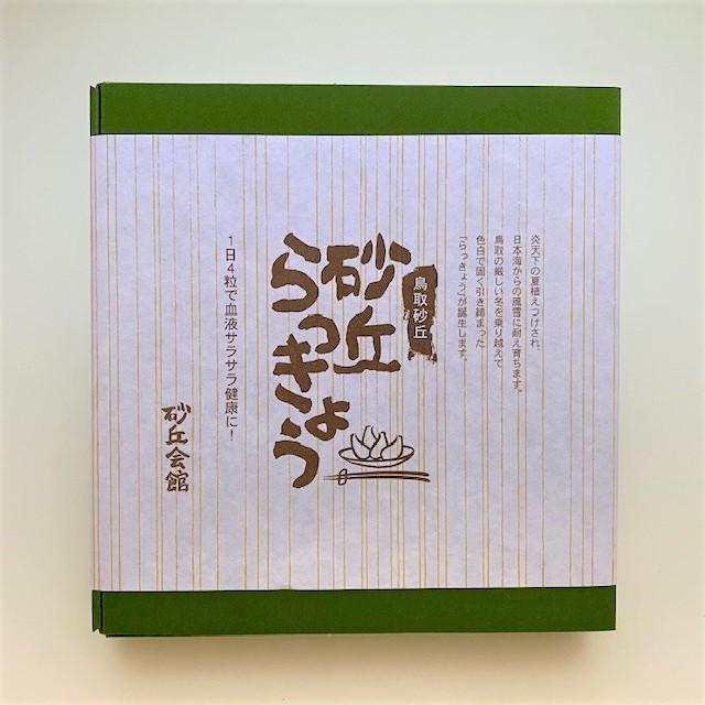 【ご贈答・贈り物に】鳥取名物!砂丘らっきょう(JA鳥取いなば)4種セット(箱入り・手提げ紙袋付)