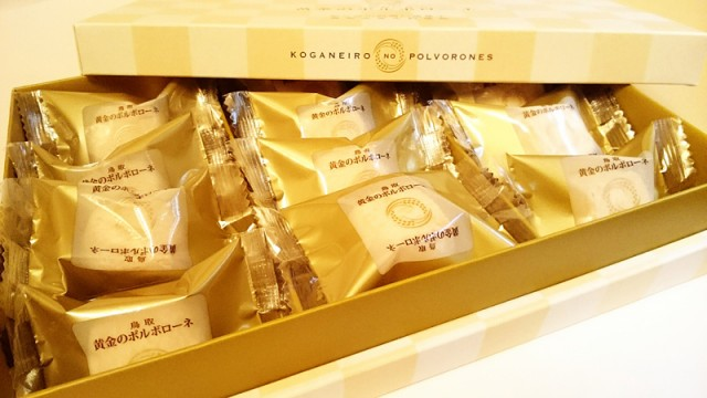 和三盆の焼き菓子 黄金のポルボローネ