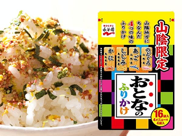 永谷園 中四国限定お茶漬け 6袋