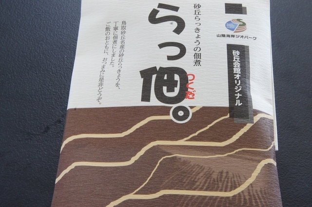 【砂丘会館限定・人気ランキング1位】らっ佃。(らっきょうの佃煮)140g