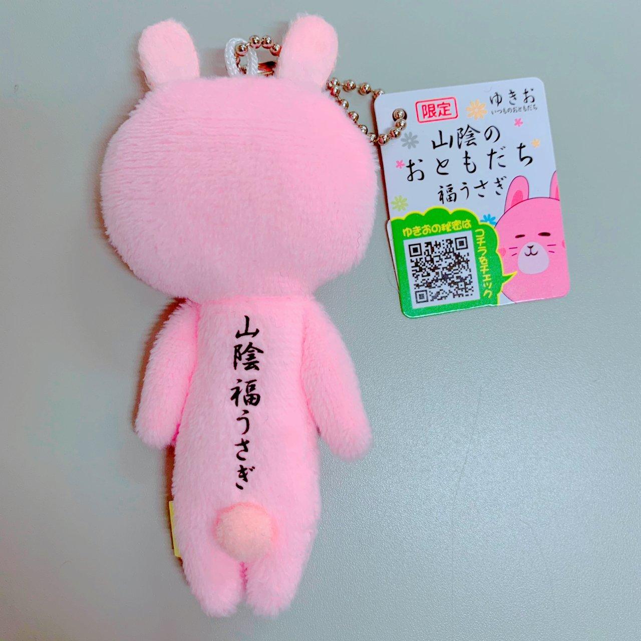 【山陰限定】ゆきおシリーズ・福うさぎ