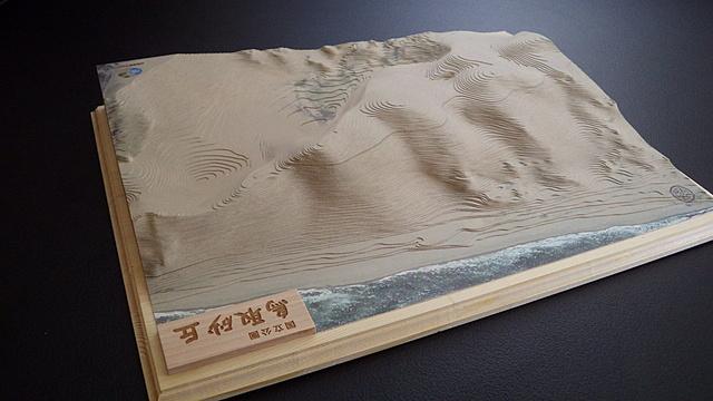 【砂丘会館オリジナル】等高線積み上げモデル「鳥取砂丘」 1/2000