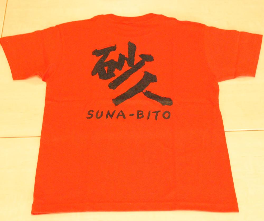 砂丘 砂人Tシャツ