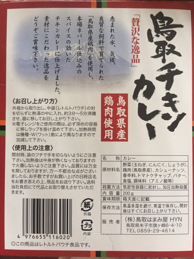 鳥取チキンカレー 200g