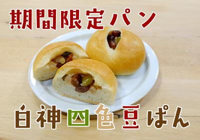 白神四色豆ぱん 【期間限定パン】