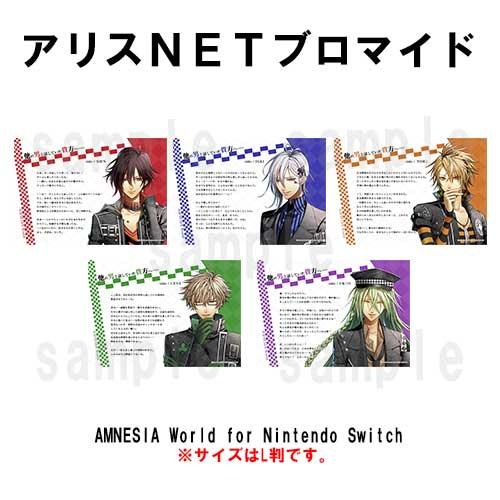 【NS】 AMNESIA World for Nintendo Switch 限定版 (書きおろしメッセージ入りブロマイド5枚セット付)【連動購入特典企画有】