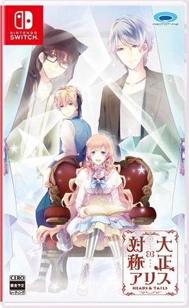 【NS】 大正×対称アリス HEADS & TAILS (2L版ブロマイド付き)