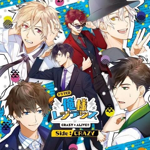 ドラマCD 俺様レジデンス CRAZY×ALIVE!! Side:CRAZY (メッセージ入り2L判ブロマイド付)