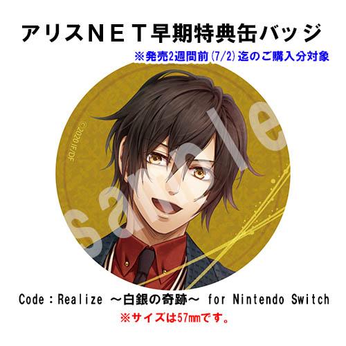 【NS】 Code:Realize 〜白銀の奇跡〜 for Nintendo Switch 通常版 (アリスNETスペシャルセット付)【早期特典無】