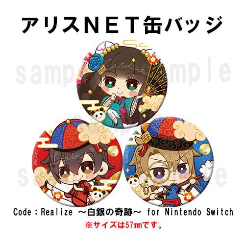 【NS】 Code:Realize 〜白銀の奇跡〜 for Nintendo Switch 通常版 (アリスNET付)【早期特典無】