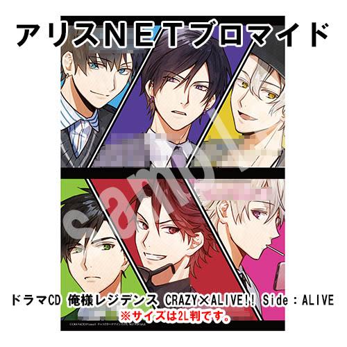 ドラマCD 俺様レジデンス CRAZY×ALIVE!! Side:ALIVE (メッセージ入り2L判ブロマイド付)