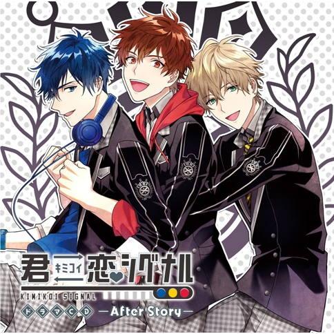 ドラマCD 君恋シグナル —After Story— (缶バッジ付)