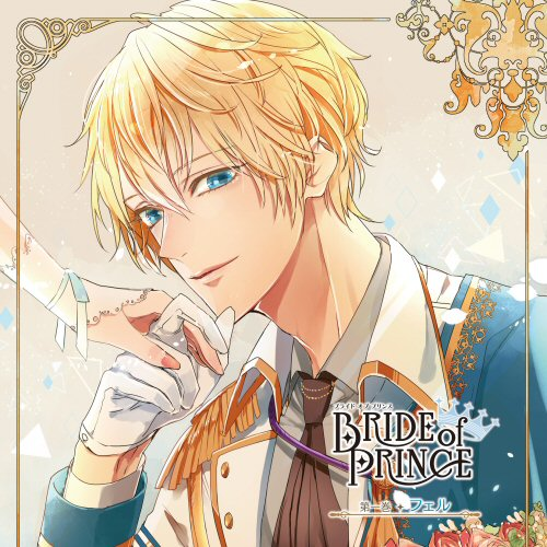 BRIDE of PRINCE 第一巻 フェル(CV:柿原徹也)(缶バッジ付)