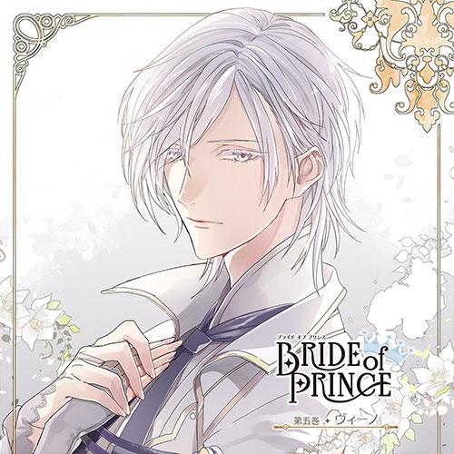 BRIDE of PRINCE 第五巻 ヴィーノ(CV:田丸篤志)(缶バッジ付)