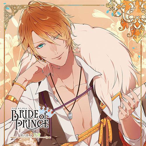 BRIDE of PRINCE 第六巻 リオ(CV:鳥海浩輔)(缶バッジ付)