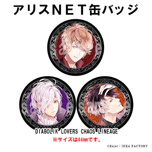 【NS】 DIABOLIK LOVERS CHAOS LINEAGE 通常版 (缶バッジセット付)【早期予約特典無】