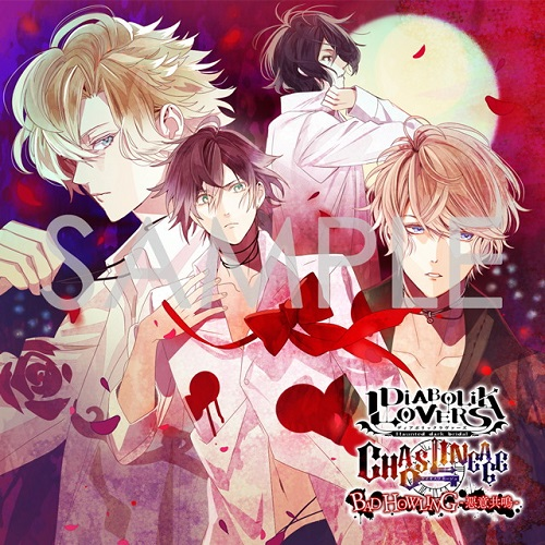 DIABOLIK LOVERS CHAOS LINEAGE「BAD HOWLING-惡意共鳴-」 (キャラクターコメント入り2L判ブロマイド付)【早期予約特典無】