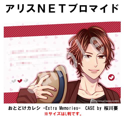 おとどけカレシ -Extra Memories- CASE by 桜川要(メッセージ入りL版ブロマイド付)