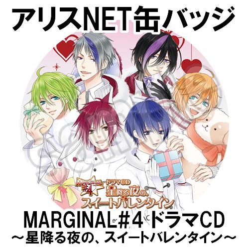 MARGINAL#4 ドラマCD 〜星降る夜の、スイートバレンタイン〜(缶バッジ付)