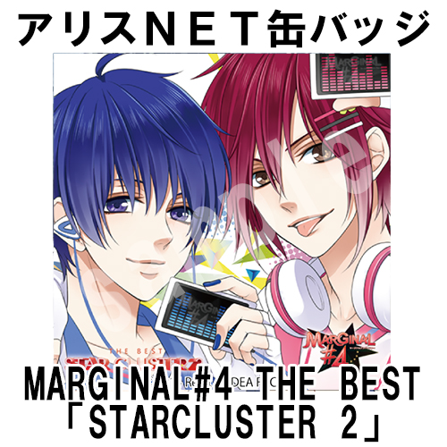 MARGINAL#4 THE BEST 「STARCLUSTER 2」(アトム・ルイver)(缶バッジ付)
